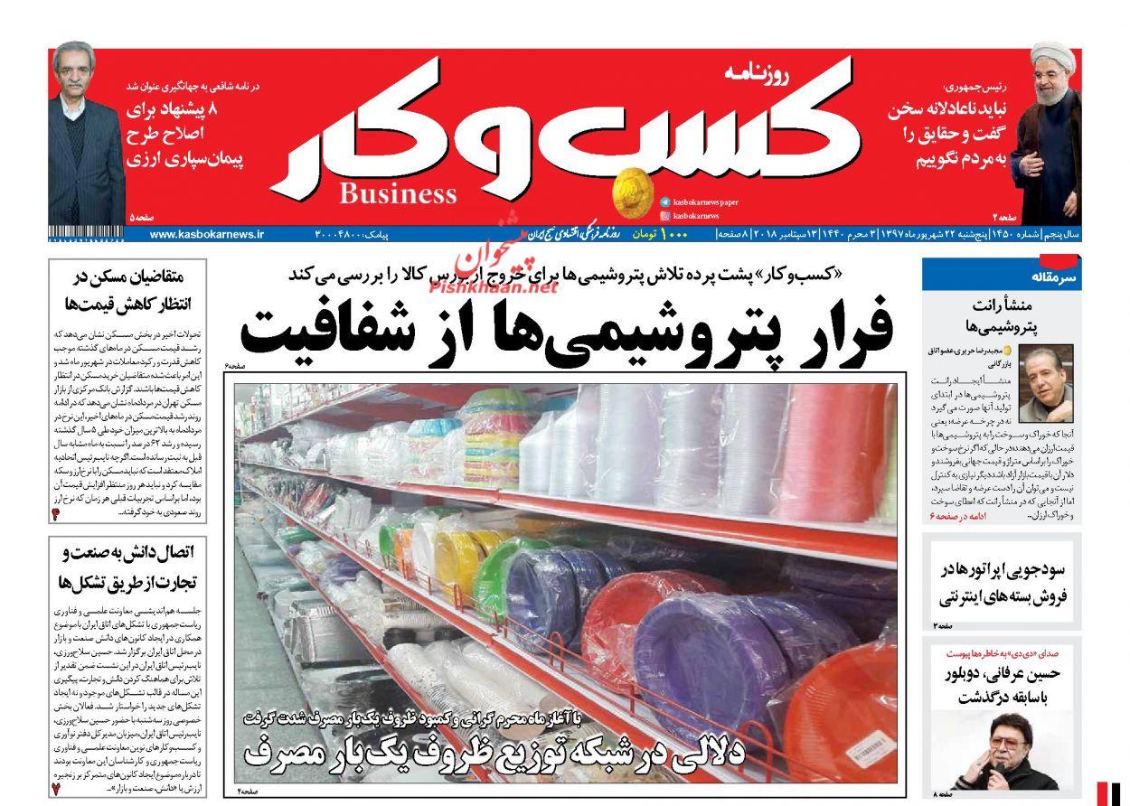 روزنامههای اقتصادی پنجشنبه ۲۲ شهریور ۱۳۹۷