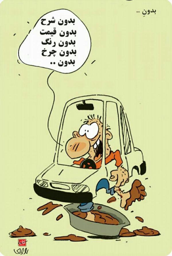 کاریکاتور: طرح عجیب پیش فروش خودروهای نامعلوم