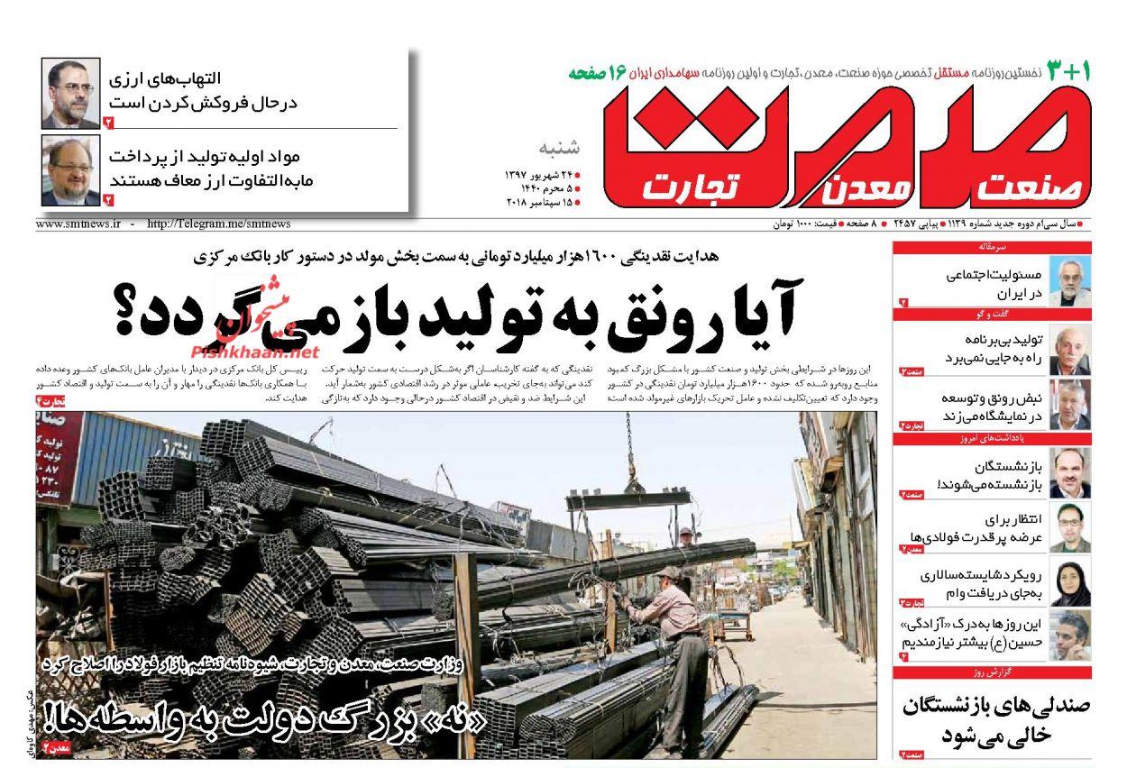 روزنامههای اقتصادی شنبه ۲۴ شهریور ۱۳۹۷