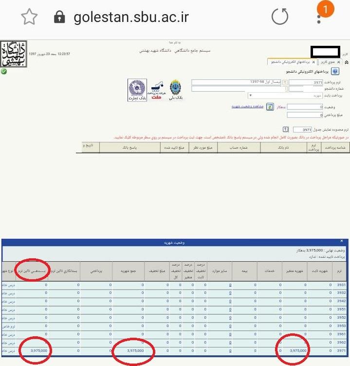 خلف وعده دانشگاه بهشتی در رابطه با دانشجویان سنواتی