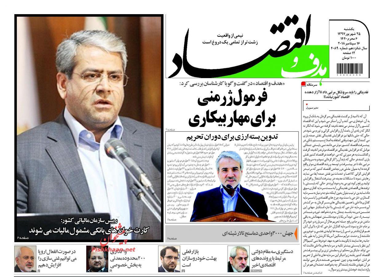 روزنامههای اقتصادی یکشنبه ۲۵ شهریور ۱۳۹۷