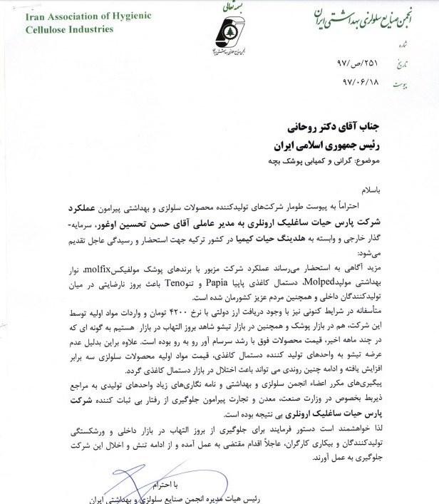 نامه تولیدکنندگان پوشک به رئیس جمهور