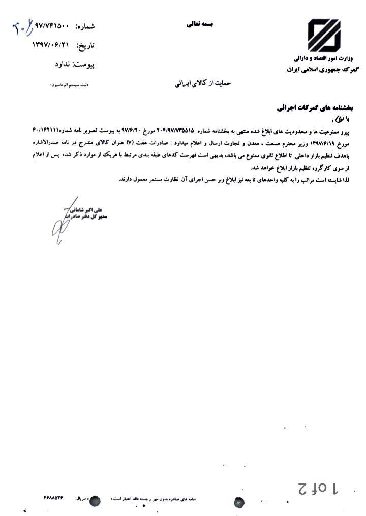 ممنوعیت صادرات ۷ قلم کالا ابلاغ شد