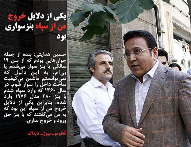 حسین هدایتی: یکی از دلایل خروج من از سپاه بنزسواری بود/وزیر ارشاد: ممنوعیت فعالیت محمد معتمدی سوءتفاهم بود