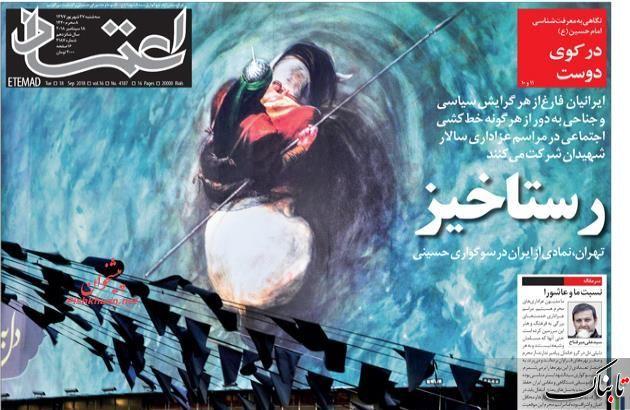پیشنهاد «همهپرسی» در ایران به مرحله عمل در آید؟ /خلف وعده مسئولان ۳ برابر بدتر از تحریمها/هزینه اربعین عین سود است