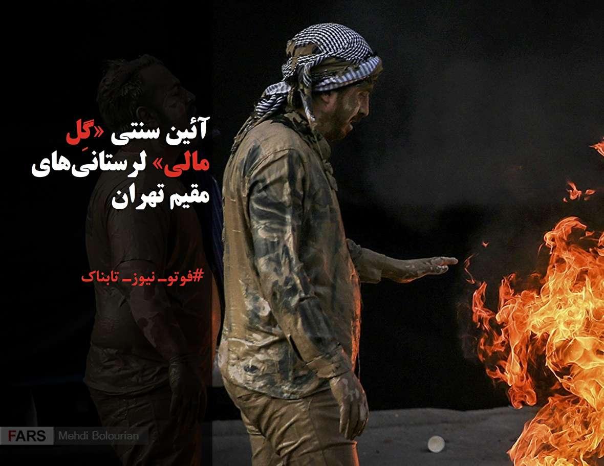از «خطبهخوانی» در حرم رضوی تا آیین سنتی «گِل مالی» لرستانیهای مقیم تهران