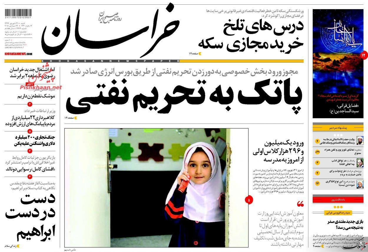 جایگاه دیروز و امروز تتلو از دیدگاه کیهان/درسهای تلخ خرید مجازی سکه/ترامپ در شورای امنیت در مورد ایران چه خواهد گفت؟