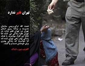 آیتالله کریمی: روحانیت مسبب مشکلات کشور نیست/واکنش پلیس به دیپورت اشتباه یک جانباز به افغانستان: در تهران چنین موضوعی اتفاق نیفتاده!