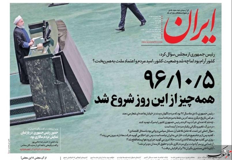 چشم آقای روحانی؛ تصور میکنیم! /سوال از رئیس جمهور از آن مجلس تا این مجلس! /دلایل حقوقی امریکا در رد شکایت ایران چیست؟