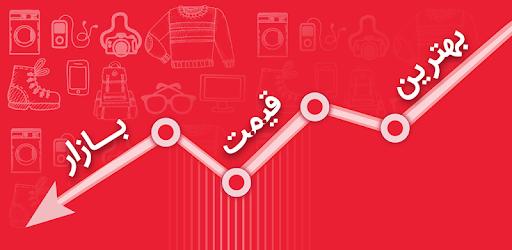 مقایسه آخرین قیمتها در موتور جستوجوی قیمت