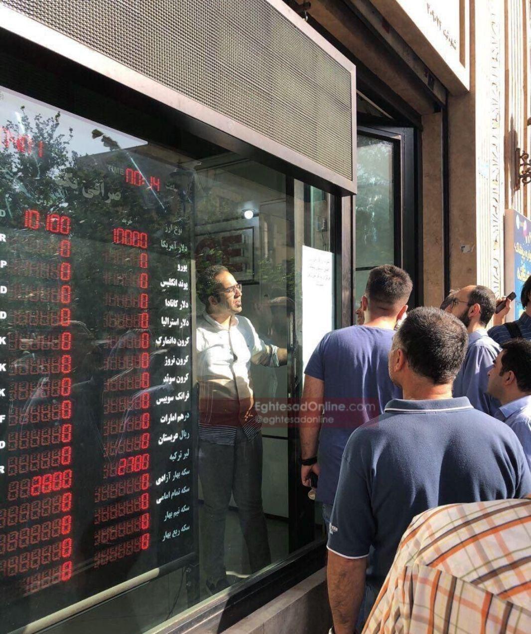 اطلاعیه رسمی کانون صرافان درمورد قیمت دلار