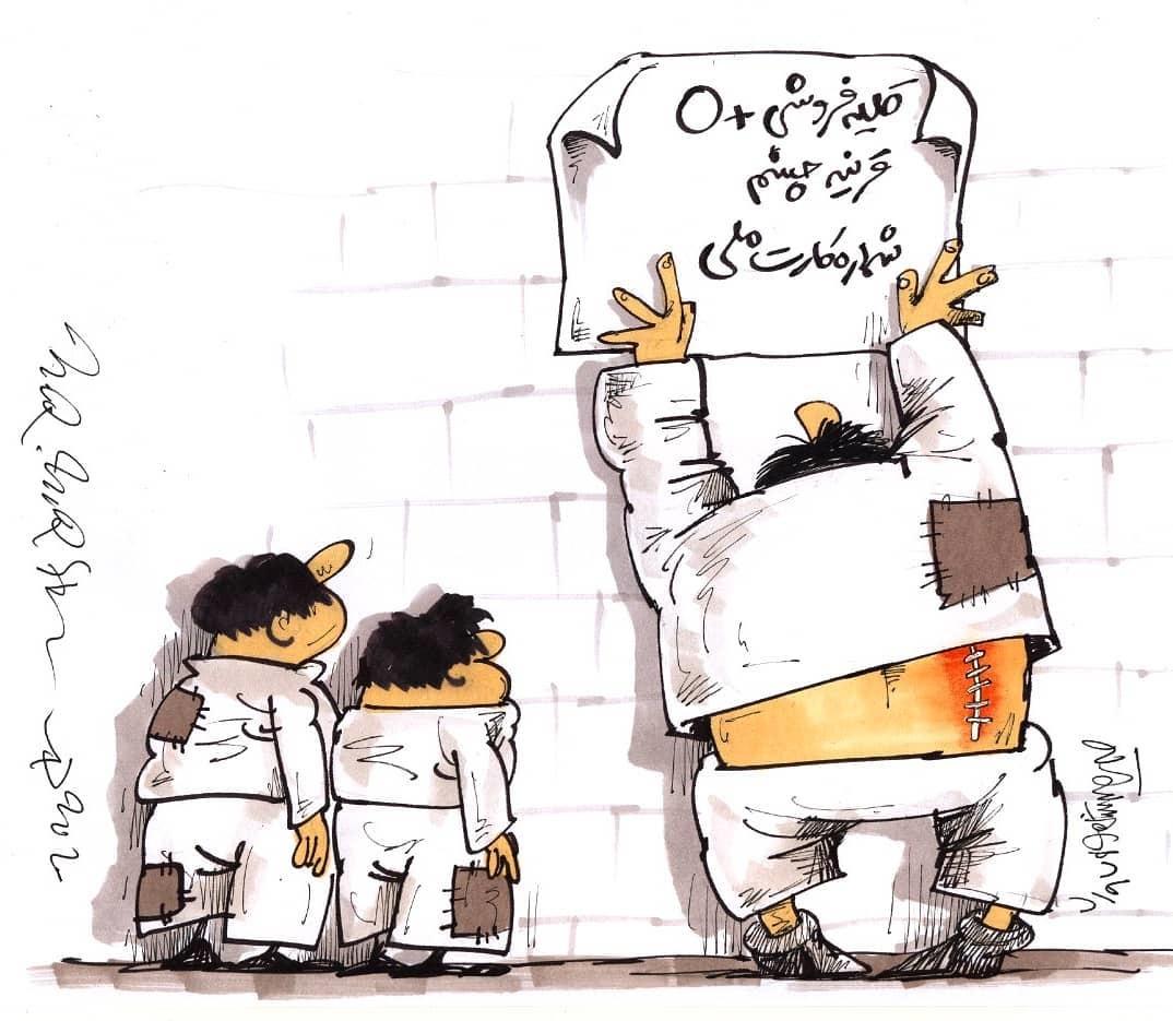 کاریکاتور: شماره کارتملی به فروش میرسد!