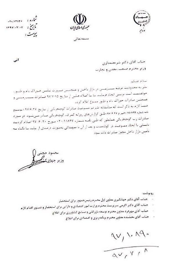 انتقاد وزیر جهاد کشاورزی از ادامه صادرات گوجه
