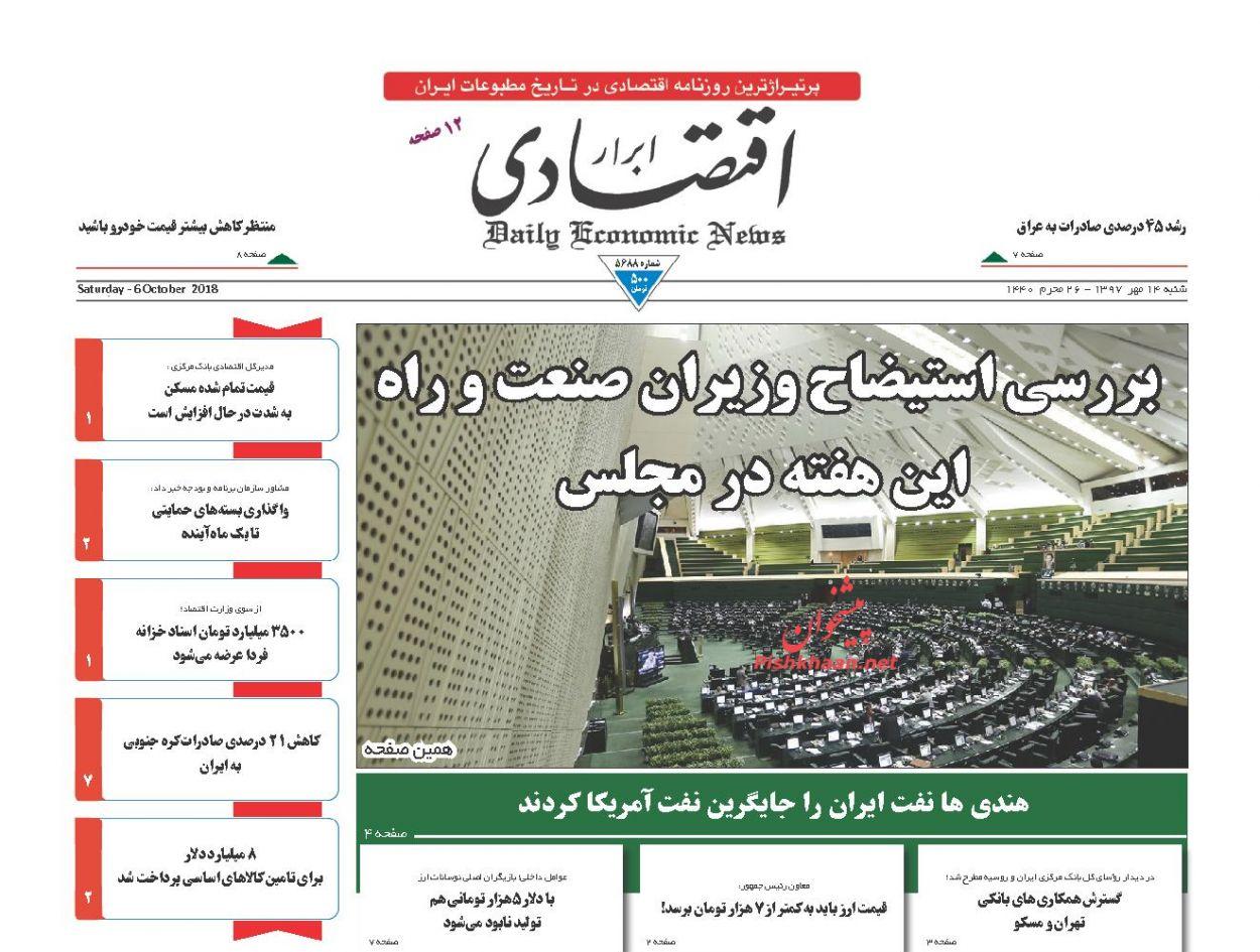 روزنامههای اقتصادی شنبه چهاردهم مهرماه ۹۷