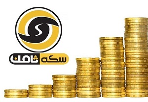 نتیجه تصویری برای سکه ثامن + تابناک