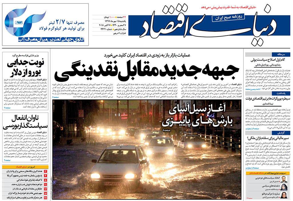 روزنامههای اقتصادی یکشنبه پانزدهم مهرماه ۹۷