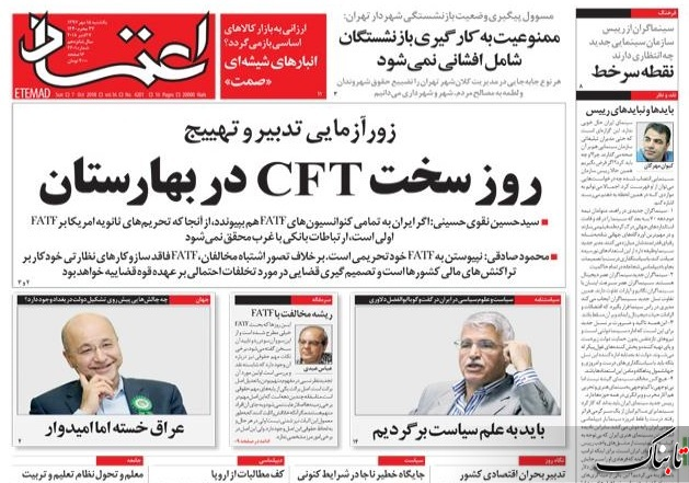 CFT ضرورت است یا خیانت؟ / با چه منطقی به FATF بپوندیم؟ /چه موانعی برای حل بحران اقتصادی کشور وجود دارد؟