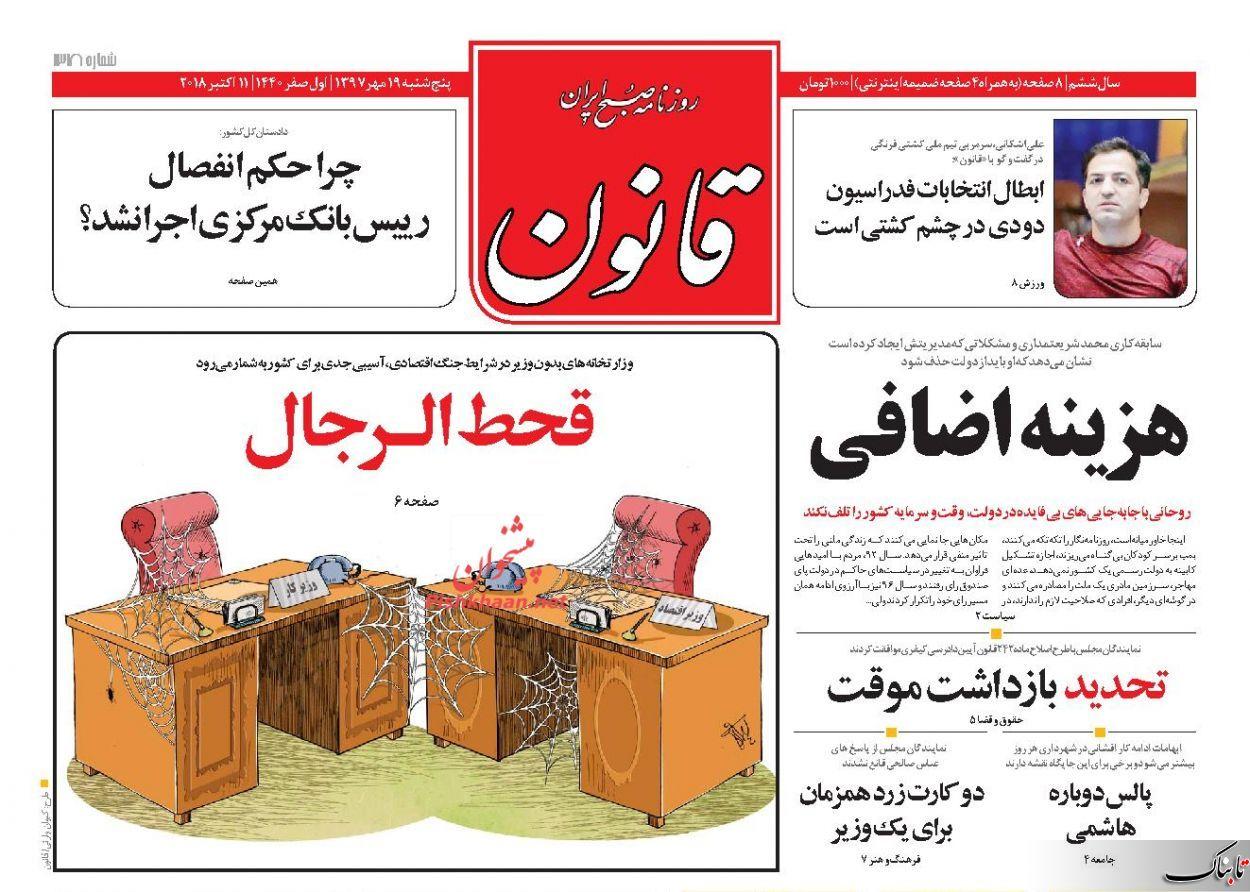 رابطه موشک، نفت و دلار در یادداشت کیهان/فشار به شورای نگهبان، خوب یا بد/دلار برچسب نامرئی قیمتها