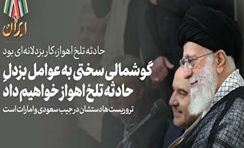 رهبر انقلاب: گوشمالی سخت در انتظار تروریستها