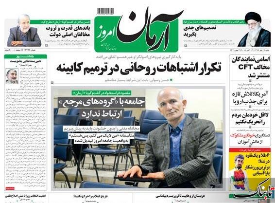 مردم چه گناهی کردهاند؟ /آیا بسته غدایی دولت کافی است؟ /چرا کابینه دوم روحانی ضعیف بود؟