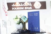 لوح تقدیر بانک گردشگری در نمایشگاه صنایع معدنی
