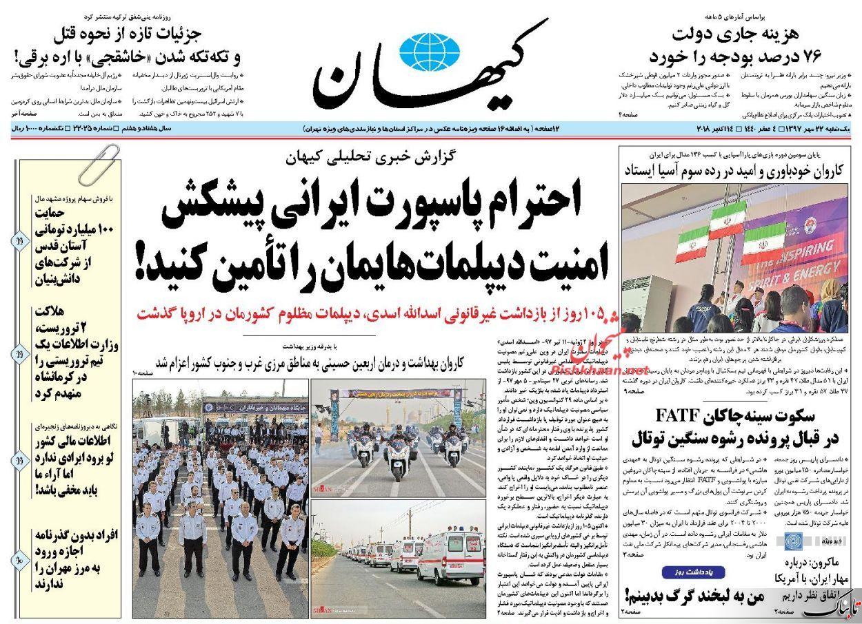 چرا اقتصاد ایران در برابر شوکهای سیاسی انعطاف ندارد؟ /درخواست مدیرمسئول کیهان از شورای نگهبان درباره FATF/مخالفت با FATF در تضاد با منافع کشور است