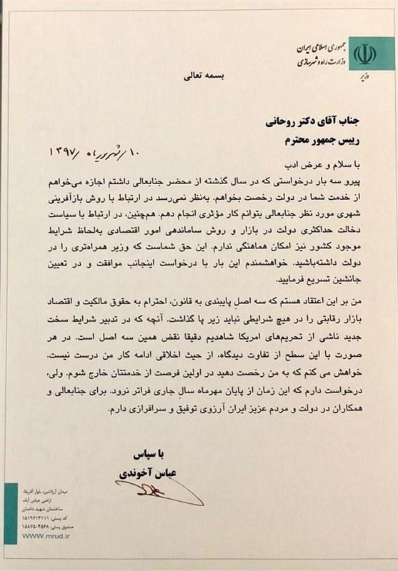 آخوندی استعفا کرد
