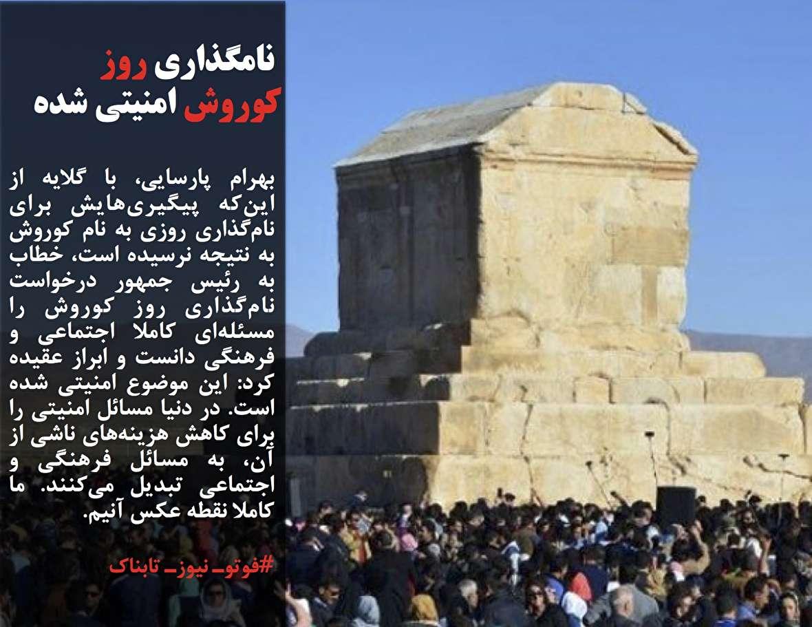بهرام پارسایی: نامگذاری «روز کوروش» امنیتی شده/علی مطهری: اگر در زمان «قتلهای زنجیرهای»، رسانه آزاد داشتیم آن فجایع رخ نمیداد