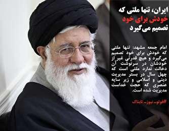 علمالهدی: ایران، تنها ملتی که خودش برای خود تصمیم میگیرد/درخواست سفارت ایران در لندن: اعضای گروه تروریستی...