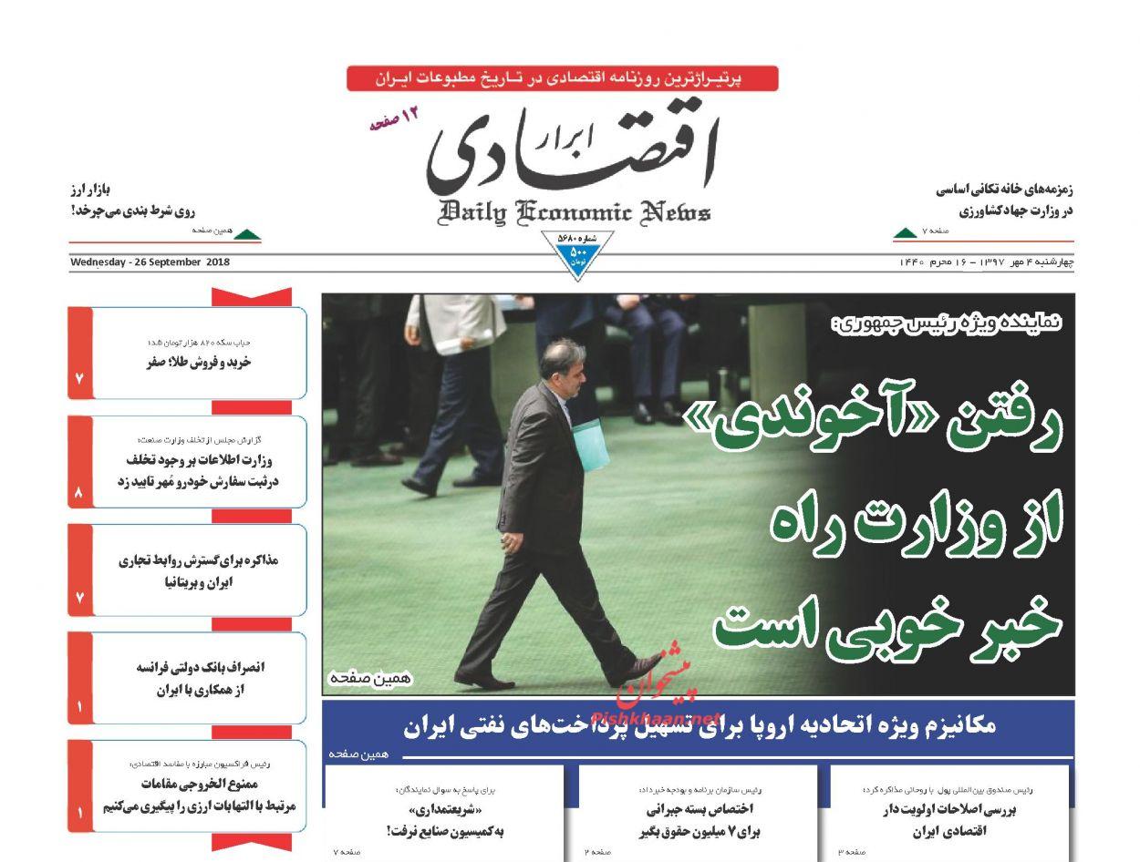 روزنامههای اقتصادی چهارشنبه چهارم مهرماه ۹۷