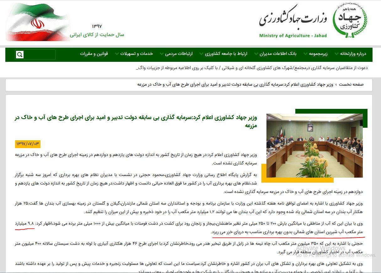 جملات مایوسکننده و خطرناک وزیر جهاد کشاورزی برای سه استان شمالی!