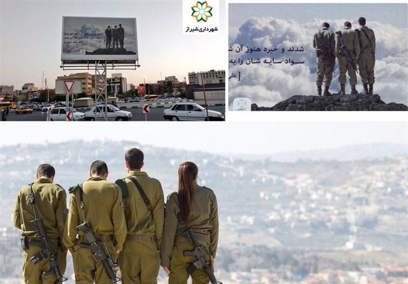 جنجال بنر سربازان اسرائیلی در شیراز