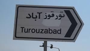 «تورقوزآباد» کجاست و چرا معروف شد؟