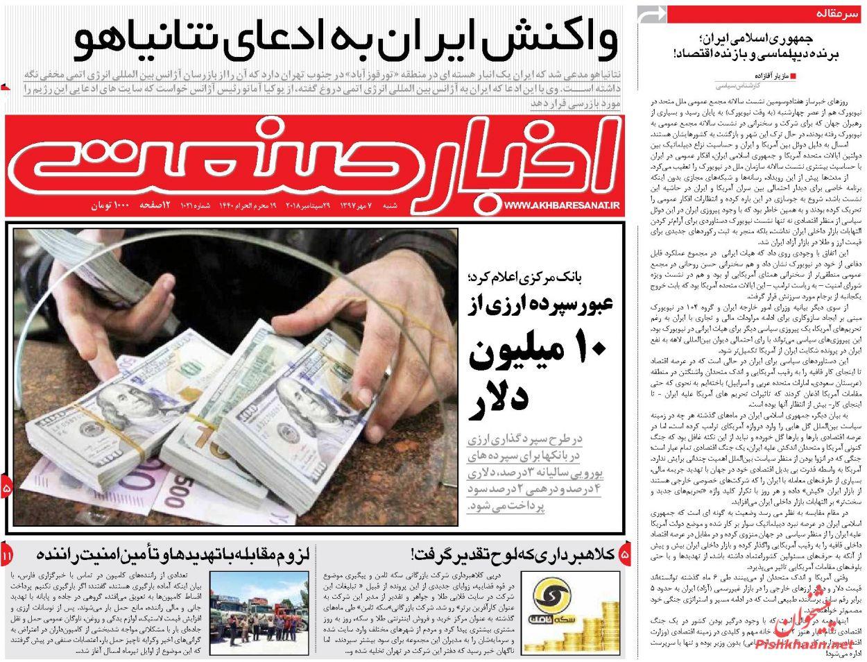 روزنامههای اقتصادی شنبه ۹۷/۰۷/۰۷