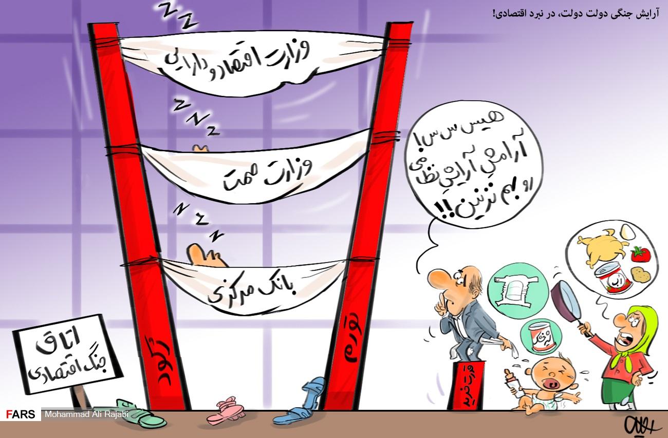 Image result for ?کاریکاتور دولت?