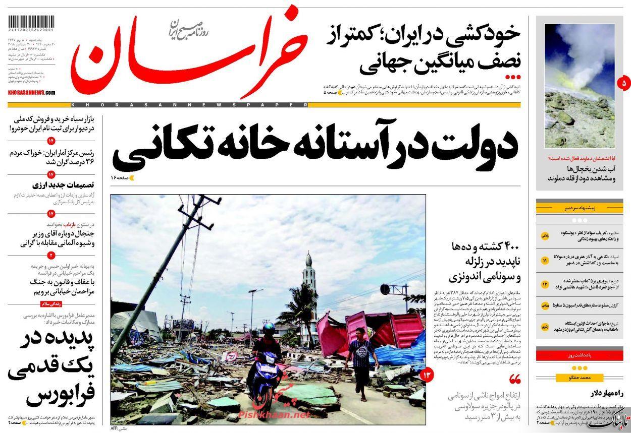 چه عاملی ریال را به این روز انداخت؟/دولت به جای نصیحت و هشدار برخورد حاکمیتی کند/FATF بدتره يا NPT ؟