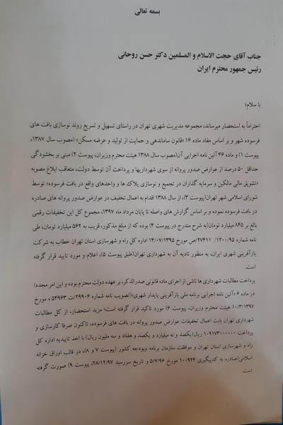 سومین نامه شورای شهر تهران به روحانی