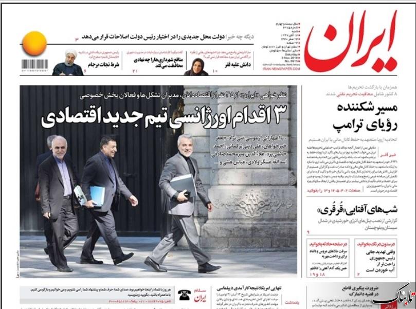 جزر و مد سیاسی علیه ایران/تنهایی امریکا؛ نتیجهکارآمدی دیپلماسی/چرا کارزار تحریمی آمریکا فروپاشید؟