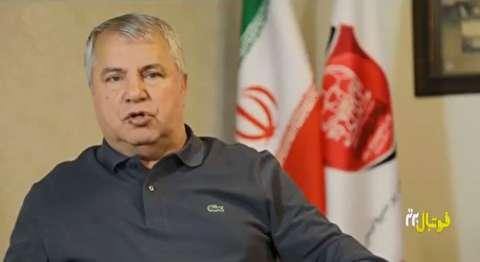حرفهای علی پروین پیش از فینال لیگ قهرمانان
