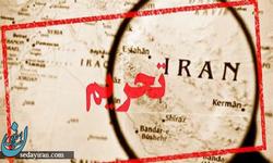 اعلام بازگشت تحریمهای هستهای علیه ایران