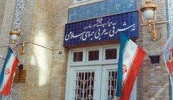 بیانیه تهران در خصوص اعمال تحریمهای امریکا