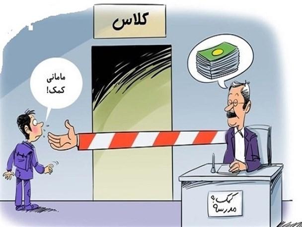 تکذیب همه تکذیبهای وزارت آموزش و پرورش با افتتاح یک سامانه!