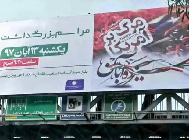 بنر دیگری در شیراز حاشیهساز شد!