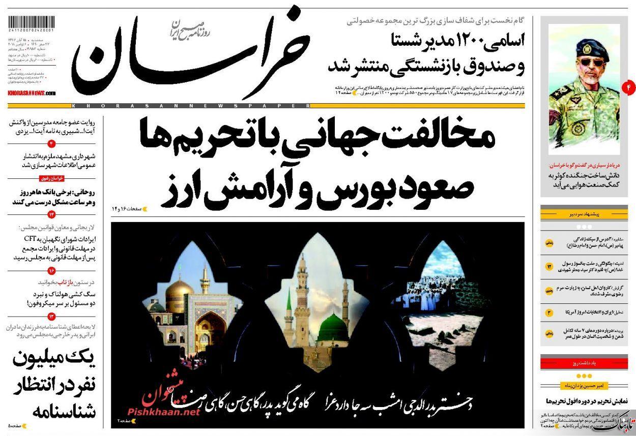 ایرادهایی به ایرادات شورای نگهبان/۵۰۰ میلیارد دلار دارایی تاریخی ایران در چنگ دیوانسالاران/آمریکا چگونه تحریمها را بزرگنمایی میکند؟