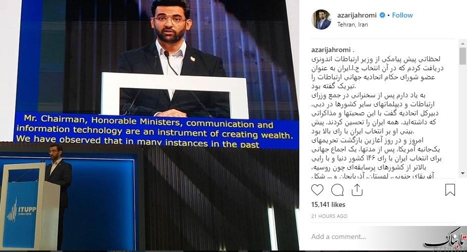خبر خوش وزیر ارتباطات