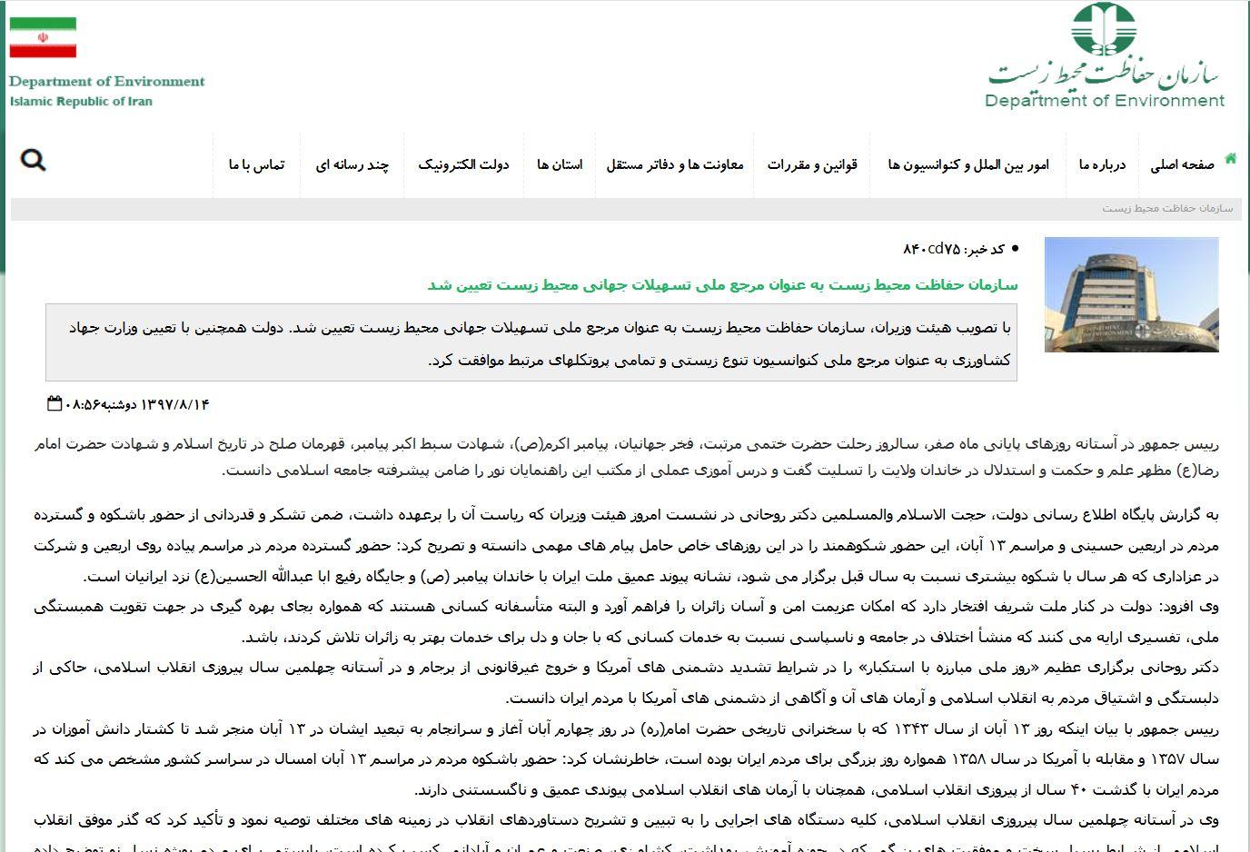 «تنوع زیستی» به وزارت کشاورزی رسید و سازمان محیط زیست کف زد!