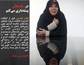 افراد بیمه شده در ایران: 110 میلیون نفر/واعظی: هیچ یک از وزرای پیشنهادی، همکلاسی من نیستند/فائزه هاشمی: در رفسنجان پستهداری میکنم