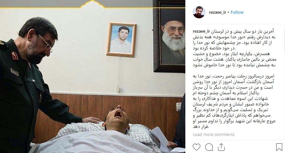 تجلیل محسن رضایی از شهید سید نورخدا موسوی