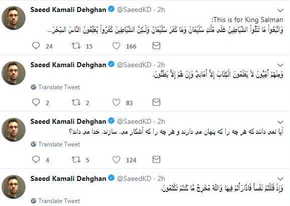 آیههایی که خبرنگار گاردین توییت کرد