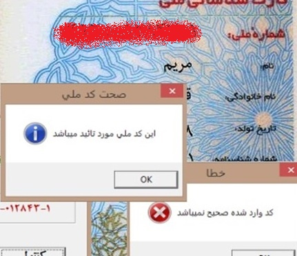 حفره امنیتی که هویت تمام ایرانیها را لو میداد